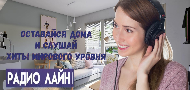 СЛУШАЙ РАДИО ЛАЙН В Мобильном Приложении Online Radio Box